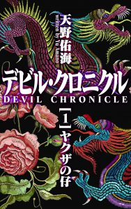 極道BL小説:デビル・クロニクル①「ヤクザの仔」