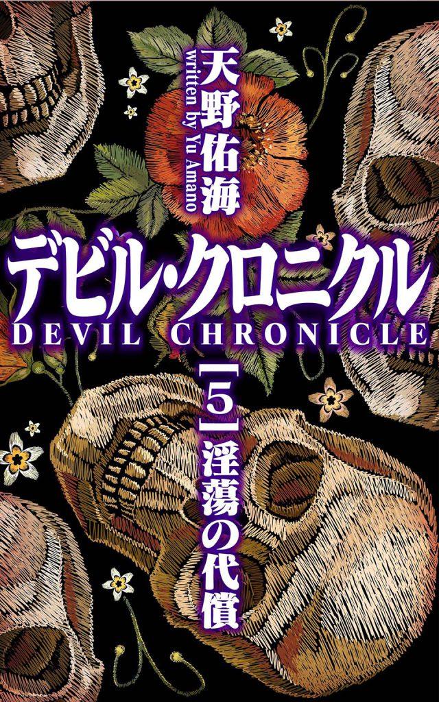 極道BL小説:デビル・クロニクル⑤「淫蕩の代償」