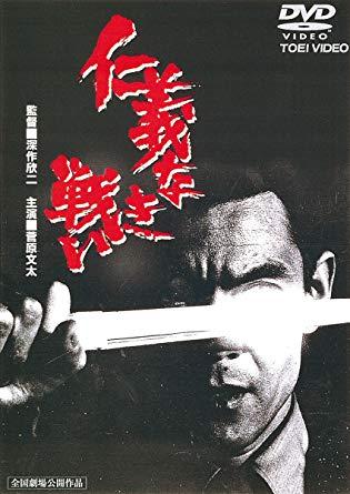 極道BL小説:「仁義なき戦い」