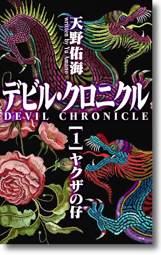 極道BL小説:第1巻