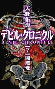 極道BL小説:デビル・クロニクル⑦「閻魔変」