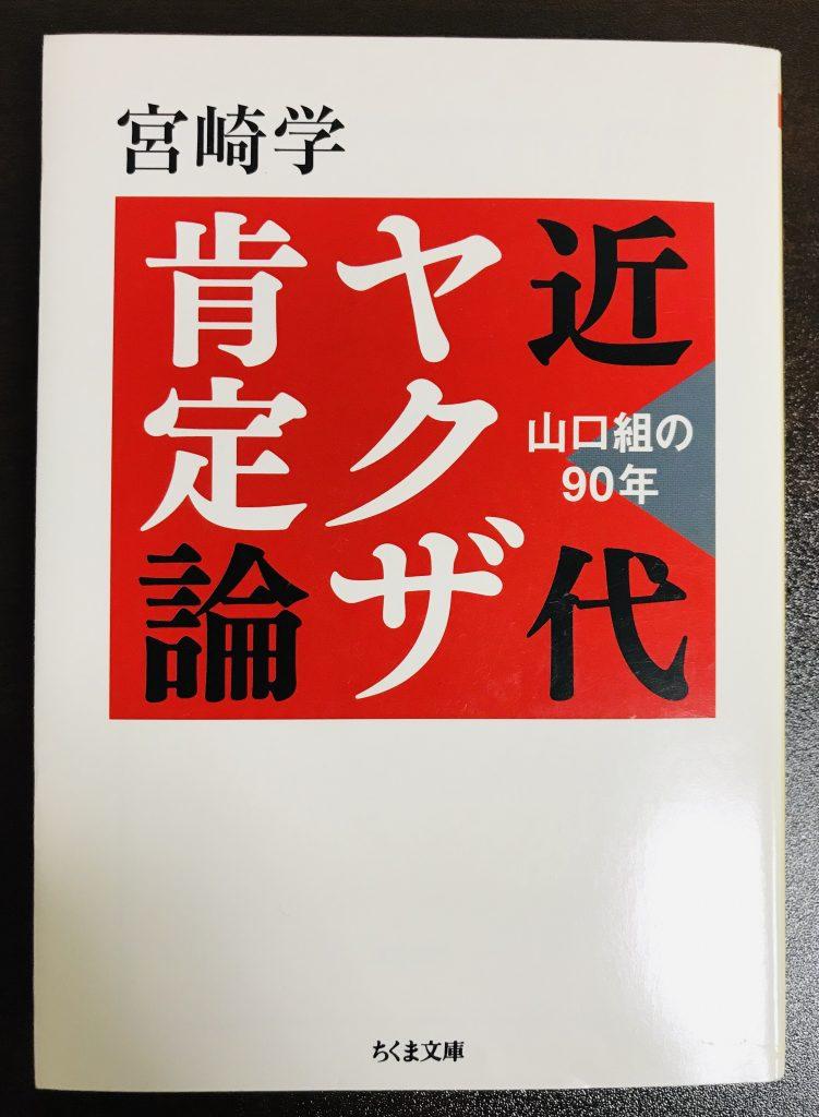 極道BL小説の舞台:宮崎学