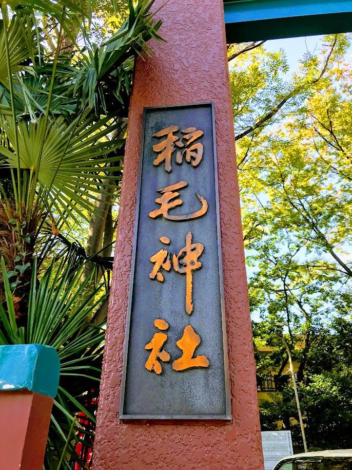 極道BL小説の舞台:稲毛神社の入口