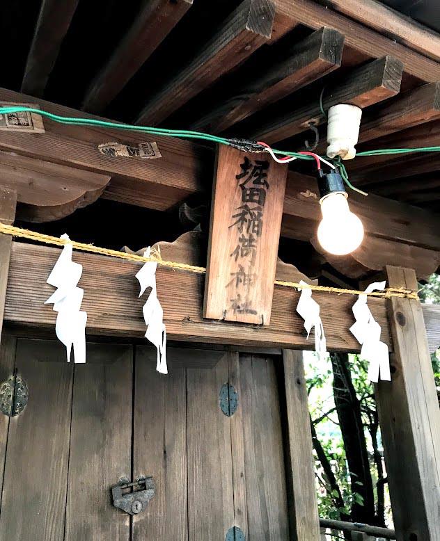 極道BL小説の舞台:堀田稲荷神社